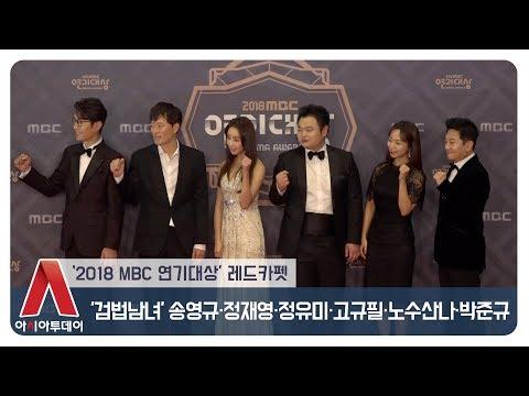 [현장] '검법남녀' 송영규·정재영·정유미·고규필·노수산나·박준규 (2018 MBC 연기대상)