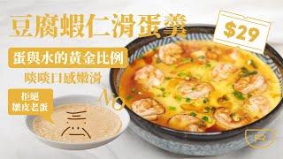 【鍋鍋家常菜】 豆腐蝦仁滑蛋羹 |蒸水蛋滑嫩秘訣大公開!水和蛋的黃金比例!  在家蒸蛋零失敗!