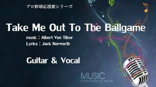 Take Me Out To The Ball Game(私を野球に連れてって)covered by B.K.