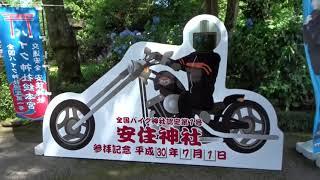 人生初のバイク神社~伝説の溶接へ。