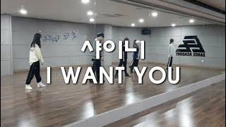 부천 힙합기초&K-POP / 샤이니- I WAN…