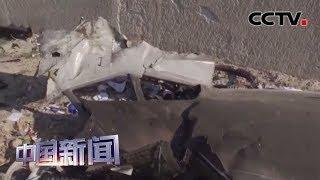 [中国新闻] 伊朗称误击落乌克兰客机 伊朗政府发言人:绝对没掩盖事实 | CCTV中文国际