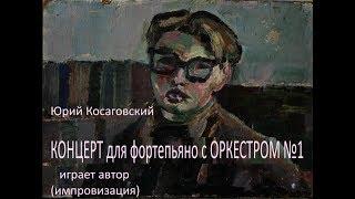 КОНЦЕРТ для ф-но с ОРКЕСТРОМ №1 * Muzeum Rondizm TV