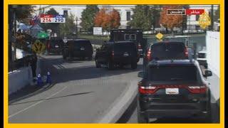 كاميرا الجزيرة ترصد خروج ترمب من البيت الأبيض 🇺🇸