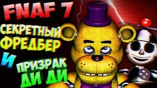 FNAF 7 СЕКРЕТНАЯ ФРАЗА ФРЕДБЕРА и ПРИЗРАКА ДИ ДИ ➤ FNAF ULTIMATE CUSTOM NIGHT СЕКРЕТЫ и ТЕОРИИ ФНАФ