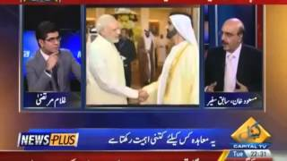 UAE's $ 75 billion for India is threat to the Pakistan-China corridor: Pakistan Media