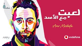 Amr Mostafa - Leiebt Maa'a El Assad  | 2019 | عمرو مصطفى – لعبت مع الأسد
