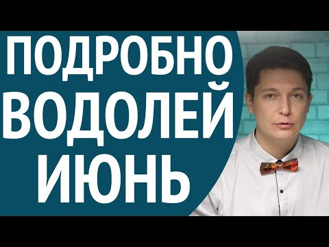 ВОДОЛЕЙ гороскоп на ИЮНЬ 2020 - Между Адом и Раем / Душевный гороскоп Павел Чудинов