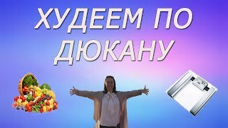 Диета. Диета Дюкана vs диета Протасова.