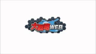 【大戦略Web】【BGM】ワールドマップBGM【高音質】