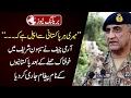 Lal Shahbaz Qalandar Dhamaka - Hum Nahin Chorain Gy Army Chef | لال شہباز قلندر دھماکہ آرمی چیف video
