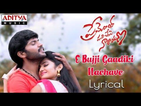 E Bujji Gaadiki Nachave Lyrical | Prementha Panichese Narayana  | Jonnalagadda Srinivasa Rao