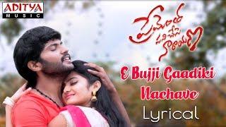 E Bujji Gaadiki Nachave Lyrical Prementha Panichese Narayana Jonnalagadda Srinivasa Rao