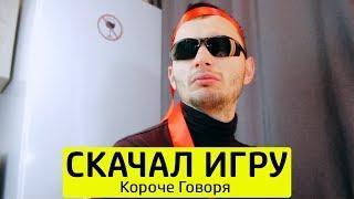 Download КОРОЧЕ ГОВОРЯ, СКАЧАЛ ИГРУ - ТимТим. Mp3 and Videos