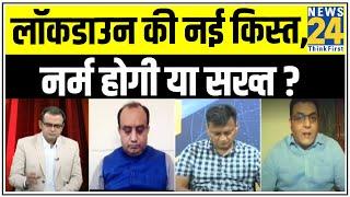 सबसे बड़ा सवाल- Lockdown की नई किस्त, नर्म होगी या सख्त ? Sandeep Chaudhary के साथ