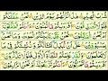 Surah Al-Waqiah Beautiful and Heart trembling Quran recitation