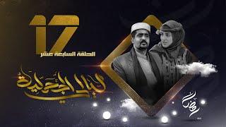 مسلسل ليالي الجحملية  | فهد القرني سالي حمادة عامر البوصي صلاح الاخفش و آخرون | الحلقة 17