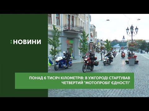 """Понад 6 тисяч кілометрів: в Ужгороді стартував четвертий """"Мотопробіг єдності"""""""