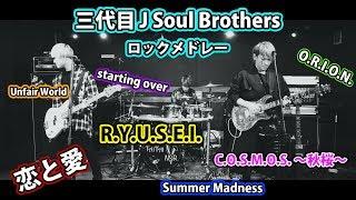 〇三代目 J SOUL BROTHERSメドレー covered by Non Stop Rabbit 編曲 & ...