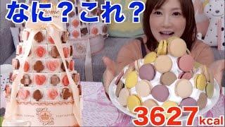 Kinoshita Yuka [OoGui Eater] So Many Macarons