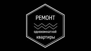 Ремонт однокомнатной квартиры под ключ, Екатеринбург - СК ПРЕМИУМ(, 2016-11-22T00:49:53.000Z)