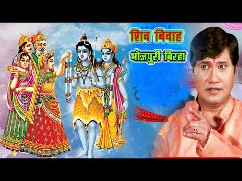Bhojpuri Super Hit Birha Vijay lal yadav  - शिव विवाह - विजय लाल यादव  Live Birha2018