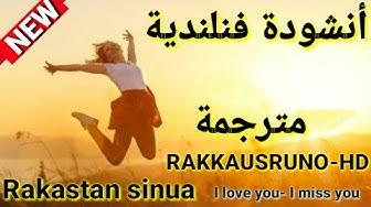 Rakastan sinua enemmän kuin sanat voisivat sanoa ( rakkausrunoja ) - قصائد و أشعار  مترجمة HD