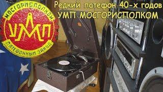 Патефон НМП МосГорИсполКом + ремонт і доопрацювання.