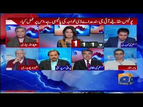 Report Card - 25 January 2018 - Geo News
