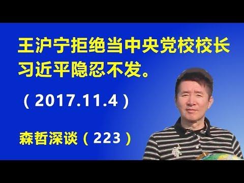 王沪宁拒绝当中央党校校长,习近平隐忍不发(2017.11.4)