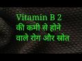 Vitamin B 2 Deficiency & Sources | Vitamin B 2 की कमी से होने वाले रोग और स्रोत
