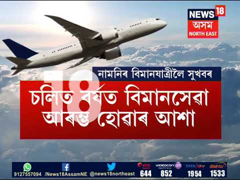 Sarbananda Sonowal To Lay Foundation Stone Of Rupsi Airport On Feb 22