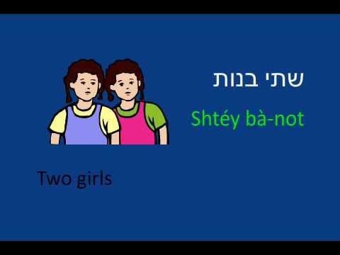 Learn to Speak Hebrew - Lesson 3 - School