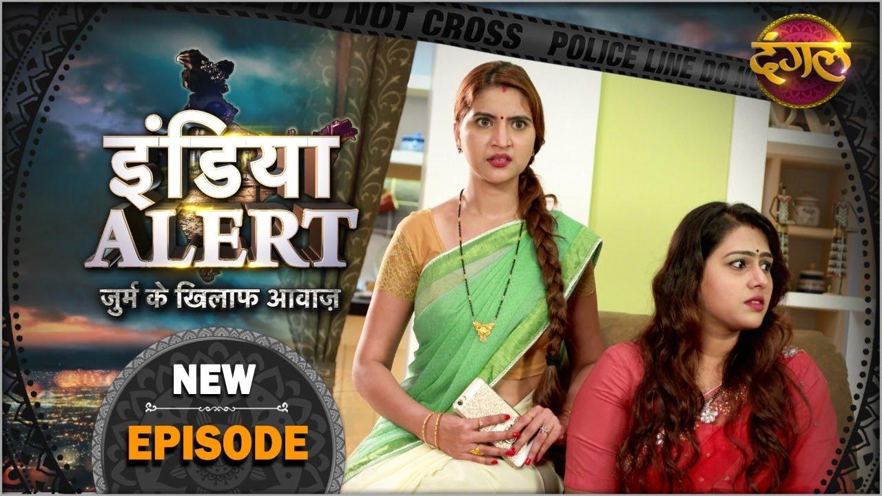 India Alert | New Episode 574 | Dulhan Mange Dahej - दुल्हन मांगे दहेज | #DangalTVChannel | 2021