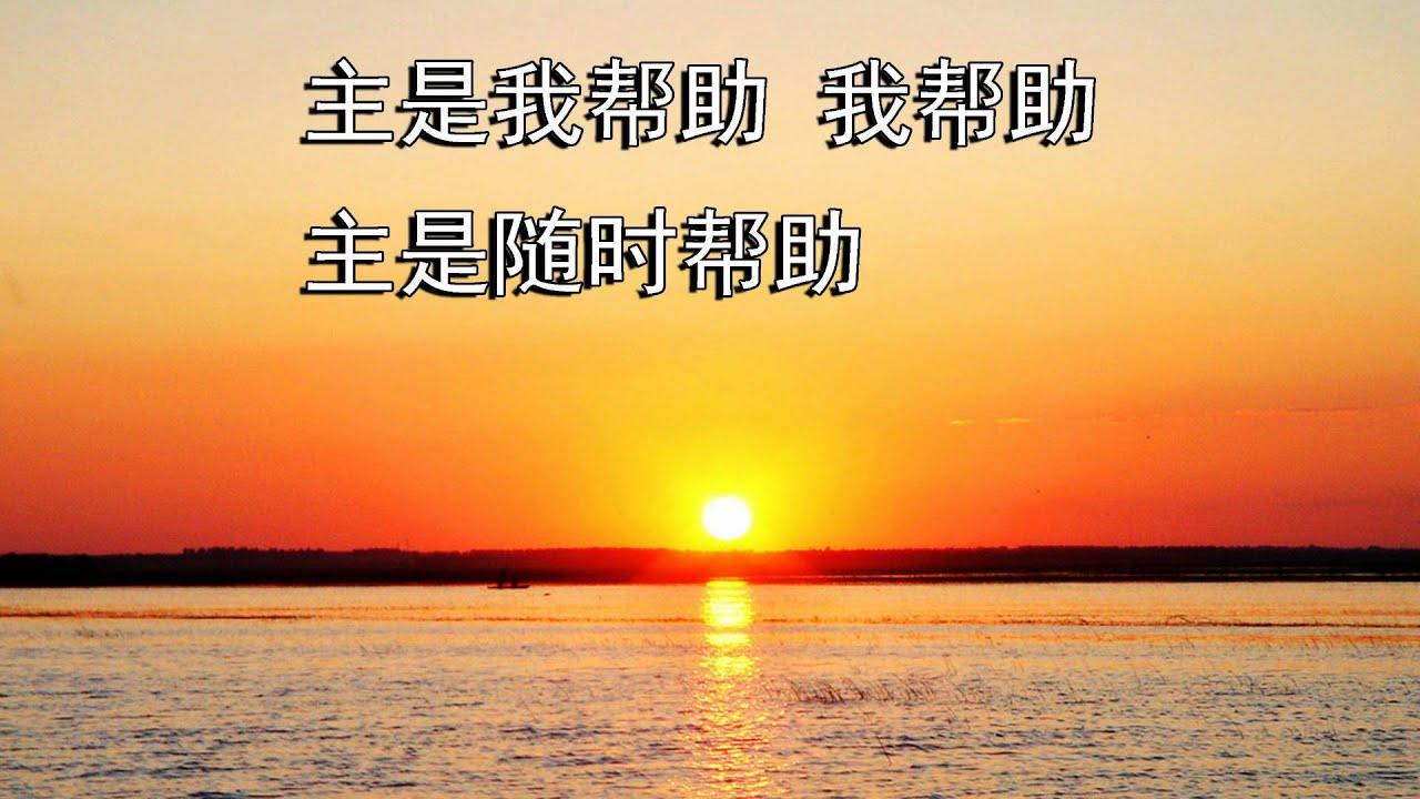 主是我力量 - 千首赞美诗之107 (国)