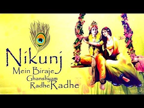 NIKUNJ MEIN BIRAJE GHANSHYAM RADHE RADHE ~ POPULAR SHRI KRISHNA BHAJAN ~ VERY BEAUTIFUL FULL SONG