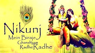 NIKUNJ MEIN BIRAJE GHANSHYAM RADHE RADHE ~ POPULAR SHRI KRISHNA BHAJAN ~ VERY BEAUTIFUL FULL SONG