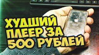 Худший Плеер за 500 рублей [MusicWARE]