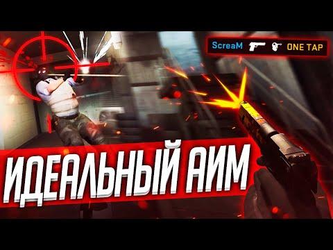 ИДЕАЛЬНЫЙ АИМ /