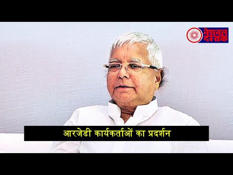 आरजेडी वालों ने बीजेपी वालों को क्यों पीटा?/RJD BJP WORKERS CLASH IN PATNA