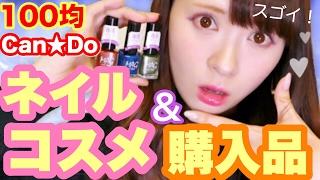 【100均】キャンドゥ購入品♡ネイル&コスメが凄い!!【マグネットネイル】