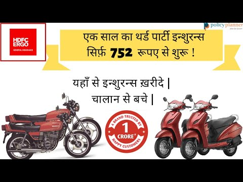 Third Party Bike Insurance Online | HDFC ERGO Third Party Bike Insurance | Renew Online In 5 Minutes