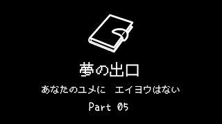 清新・正直・垃圾話・TRPG | Part 5