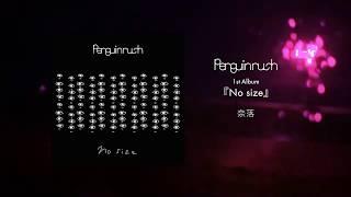 ペンギンラッシュ 1st ALBUM 『No size』より 「奈落」 ペンギンラッシ...