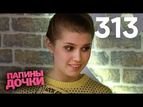 Папины дочки   Сезон 16   Серия 313