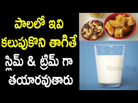 Incredible Health Benefits of Milk and Jaggery | Benefits of Jaggery for Skin and Health