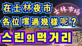 [Taiwan46]士林夜市 스린 야시장의 거의 모든 먹…