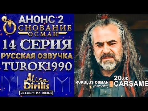 Основание Осман 2 анонс к 14 серии turok1990