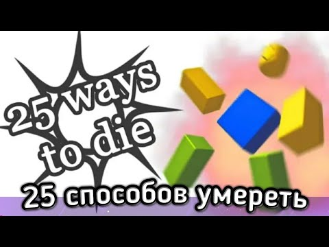 25 СБОСОБОВ УМЕРЕТЬ В РОБЛОКСЕ (25 ways to die in Roblox) - Роблокс короткометражка. Перевод.
