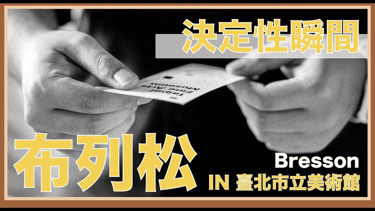 【攝影師群像】ep.7 你是否聽過『決定性瞬間』?《布列松在中國:1948-1949/1958》 In 台北市立美術館
